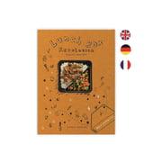Black + Blum - Lunch Box Revolution - The Recipe Book